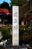 Fukushima Former Exclusion Zone no. 3 (Kokuo Branch Shrine)